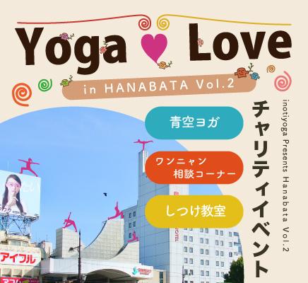 いのちよが チャリティイベント Yoga Love in Hanabata Vol.2
