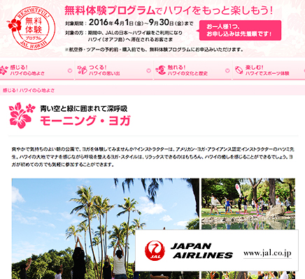 RESORTFUL! JAL HAWAII 無料体験プログラム - JAPAN AIRLINES