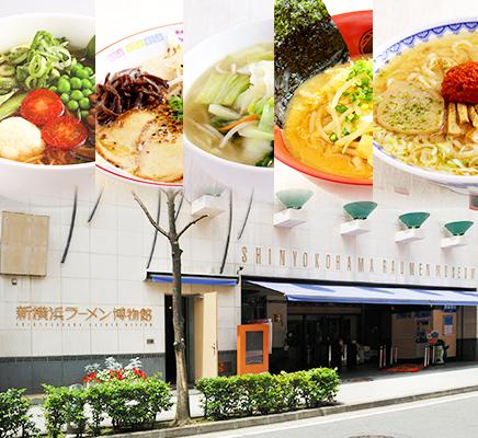 世界中の人々に愛される-ベジタブルラーメン 新横浜ラーメン博物館