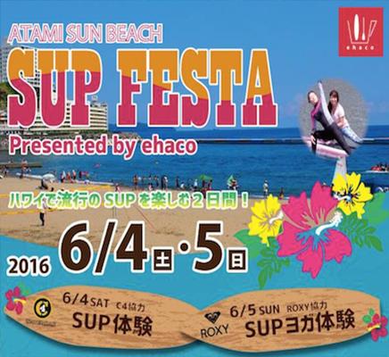 第1回熱海サンビーチSUPフェスタ2016!6月4日(土)- 5日(日)開催!