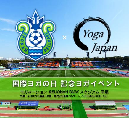 J1リーグ試合前に開催!「国際ヨガの日」を記念したヨガイベント!