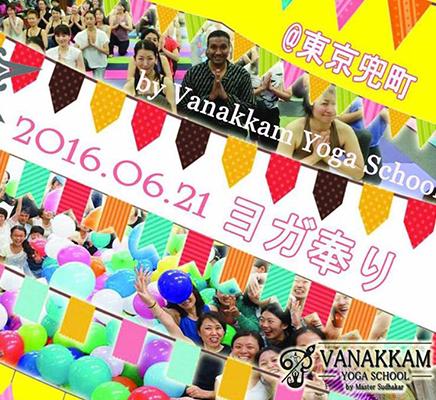 国際ヨガの日チャリティヨガイベント!!【ヨガ奉り】