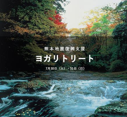 熊本地震復興支援ヨガリトリート - 2016.7.30〜31