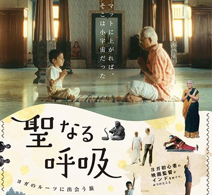 映画「聖なる呼吸:ヨガのルーツに出会う旅」公開記念イベント連日開催決定!