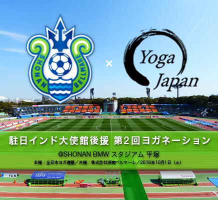 湘南ベルマーレ vs 柏レイソル試合前にヨガ!SHONAN BMWスタジアム平塚で開催!
