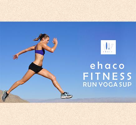 ラン、ビーチヨガ、スタンドアップパドル(SUP)を組み合わせた新しいフィットネス・イベント「ehaco Fitness」