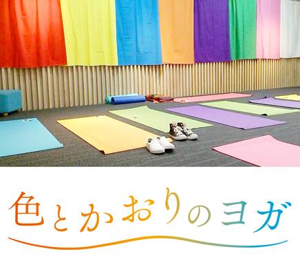 第3回 色とかおりのヨガ - ヨガ × カラーセラピー × アロマテラピーのトータルヘルスケアイベント