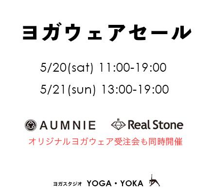 オリジナルヨガウェアも作れる!ヨガウェアセール 5/20(sat), 5/21(sun) @ YOGA・YOKA