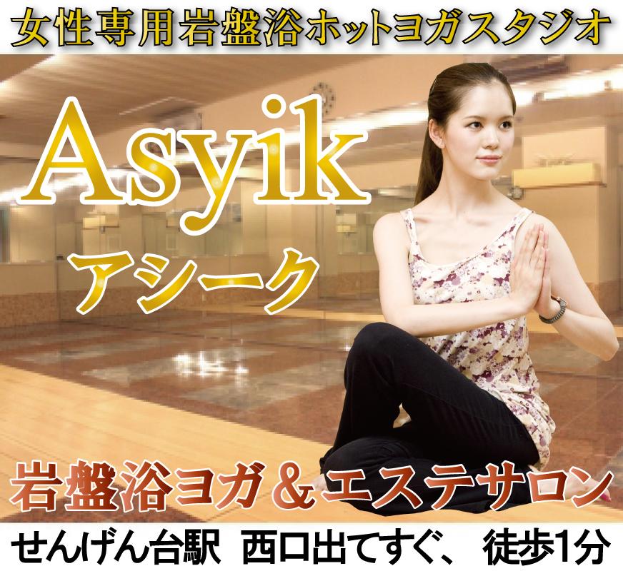 埼玉・越谷市の岩盤浴ホットヨガスタジオ - Asyik(アシーク)