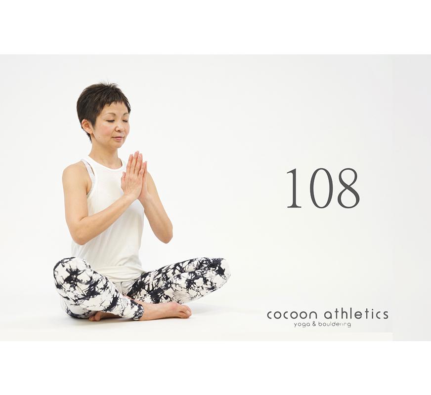 108回太陽礼拝チャレンジ - コクーンアスレチックス