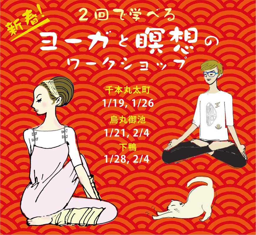 2回で学べる 新春! ヨーガと瞑想のワークショップ@京都