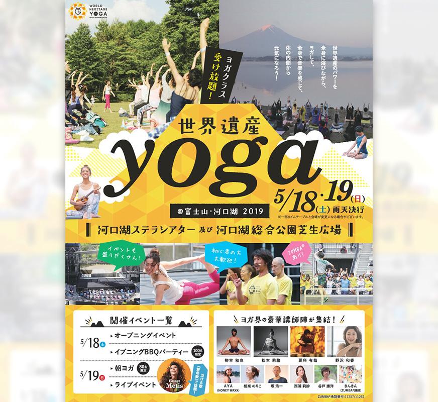 超豪華講師陣が富士山の麓に集結!世界遺産yoga@富士山・河口湖2019が開催決定!!