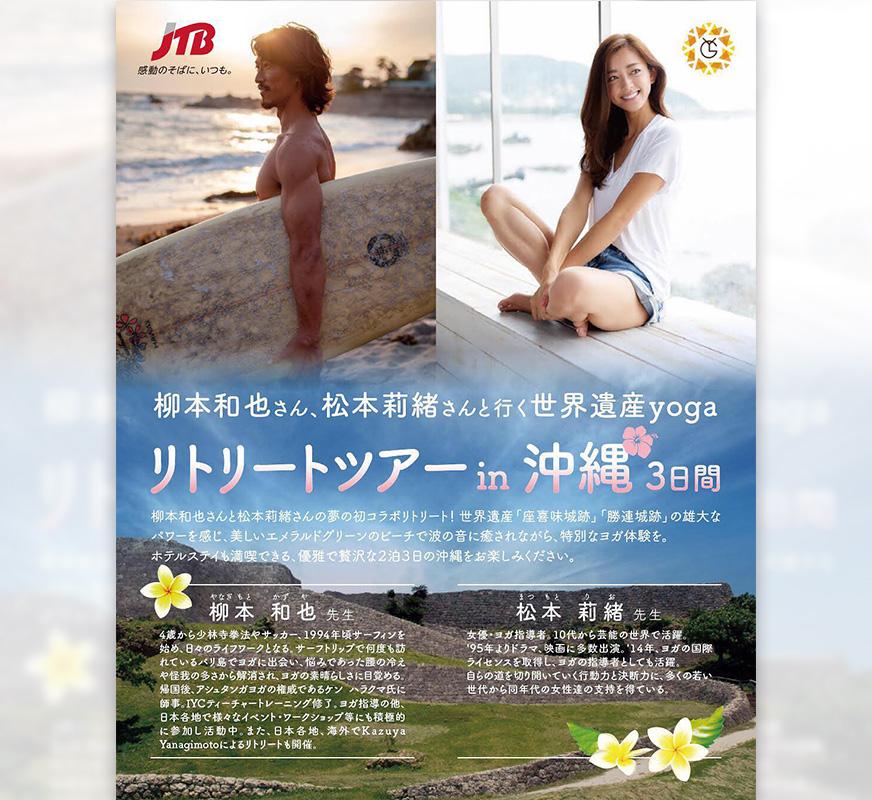 柳本和也さん、松本莉緒さんと行く世界遺産yogaリトリートツアーin沖縄3日間