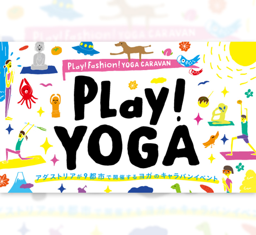 Play! YOGA - 全国9箇所を巡る、1000人規模のヨガキャラバンイベント開催!