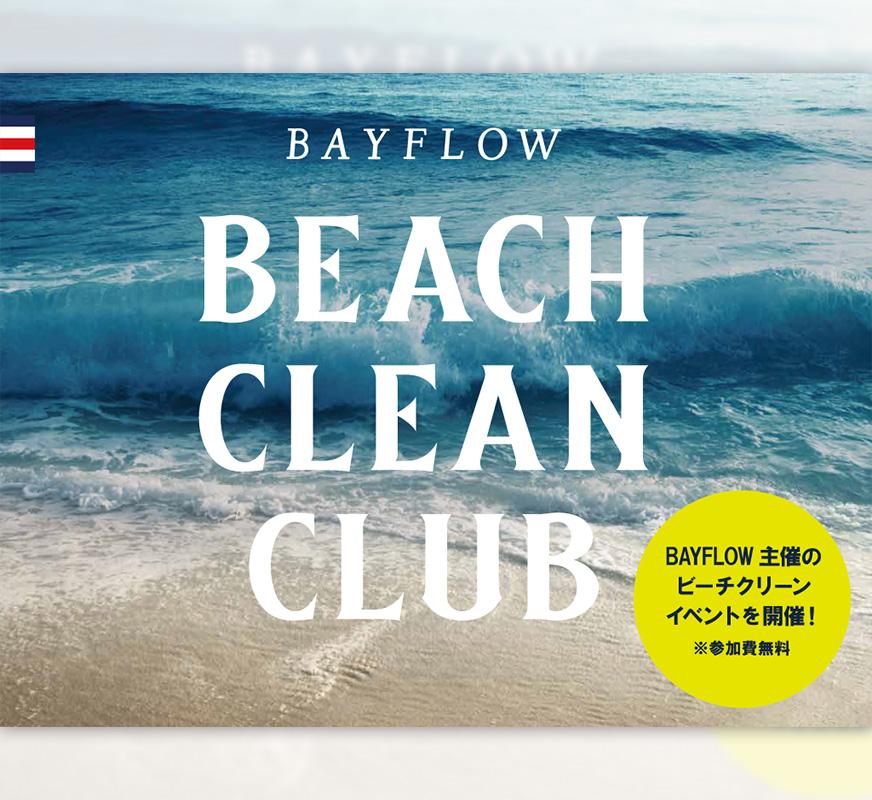 湘南ビーチでヨガ!ファッションブランド「BAYFLOW」主催のビーチクリーンイベント、10/5(土)開催!