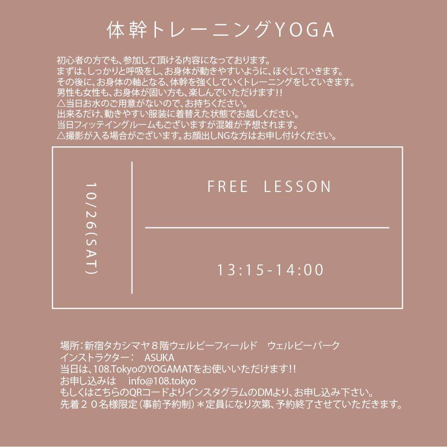 【新宿タカシマヤ】体幹トレーニングヨガ