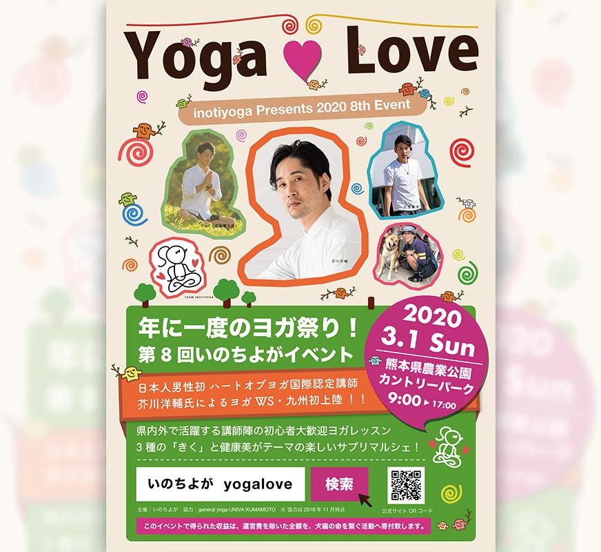 今年のメインゲストは芥川洋輔さん!ヨガイベント【YOGA・LOVE 2020】開催!3月1日(日)熊本県農業公園カントリーパーク