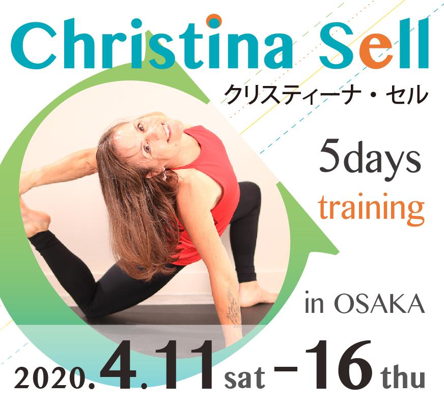 【Christina Sell 5days training】クリスティーナ・セル 5日間トレーニング