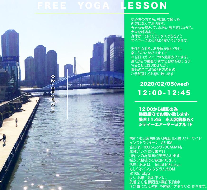 隅田川大橋のリバーサイドで無料ヨガします!2/5(水)12:00から!