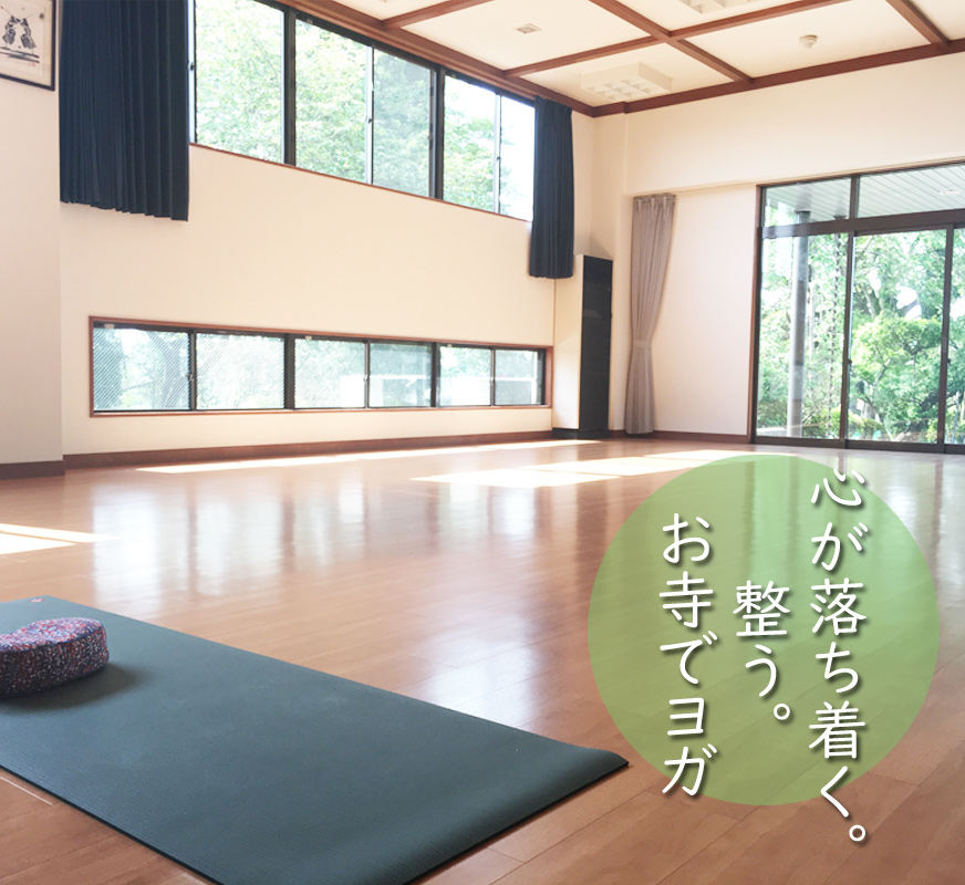 千葉県・流山、松戸のお寺でヨガ