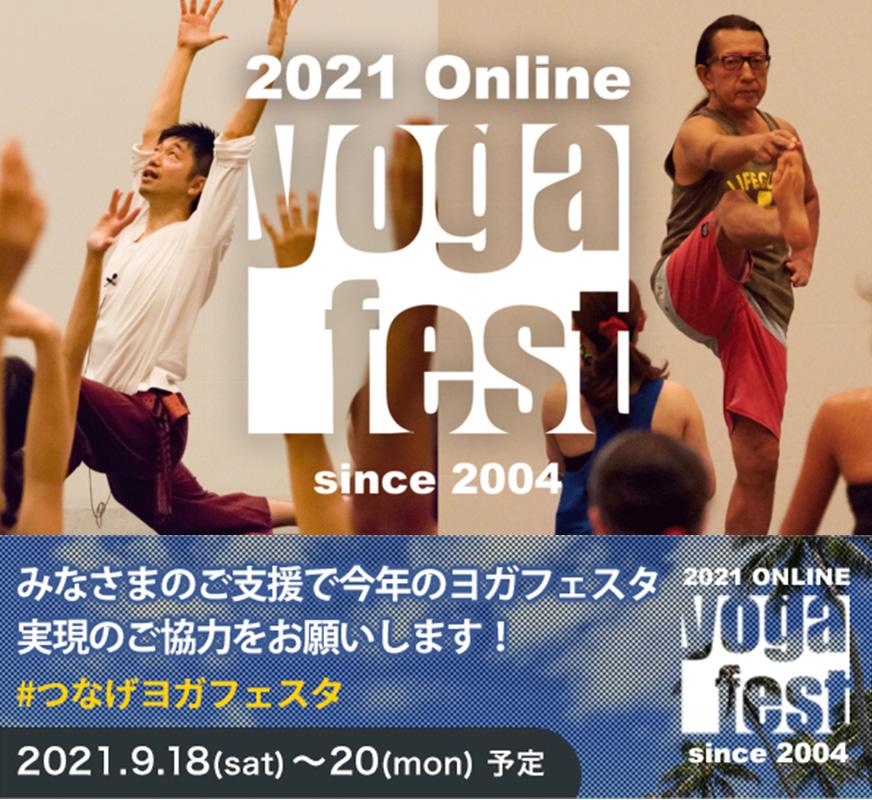 #つなげヨガフェスタ|未来につなぐ2021開催のためのご支援を