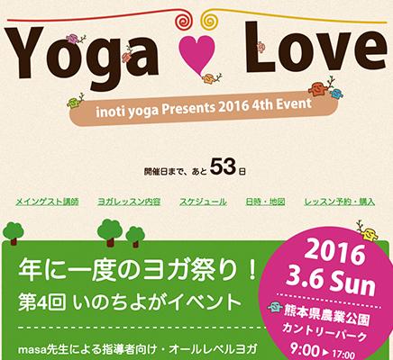 第4回 2016年 いのちよがイベント「YOGA LOVE」