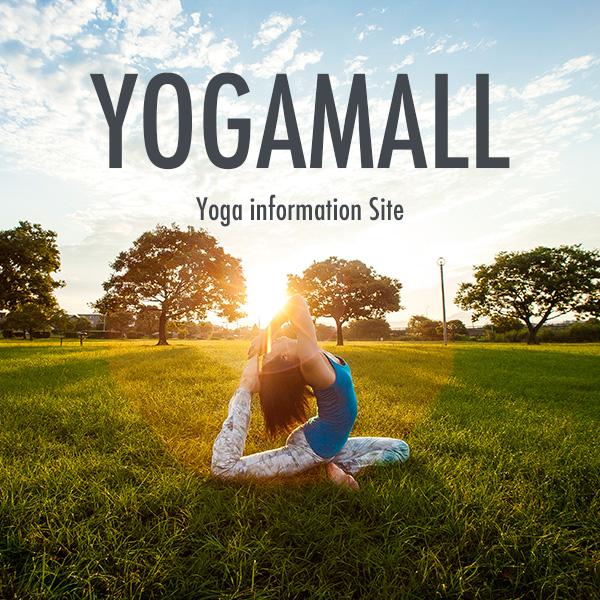 ヨガ情報サイト YOGAMALL
